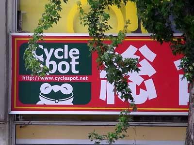 サイクルスポットの看板
