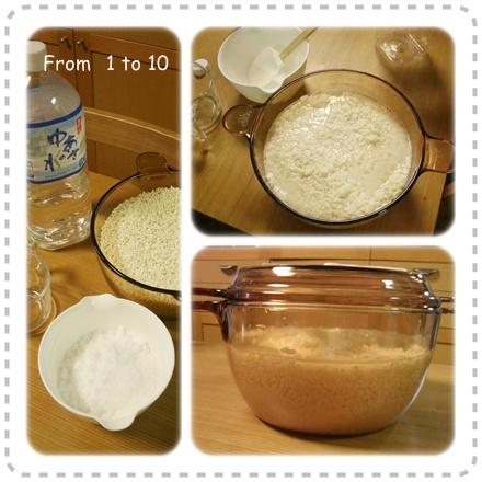 ガラス鍋で塩麹