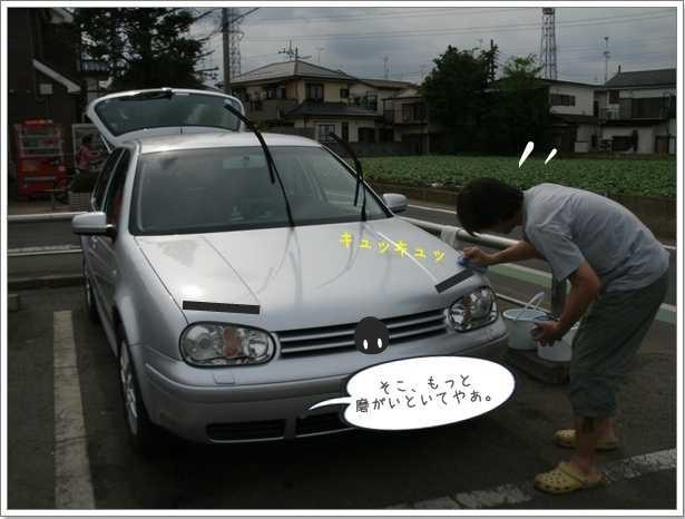 20120430洗車