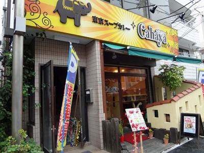 東京スープカレーcahaya総本店