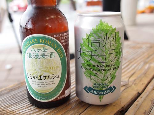 長野地ビール