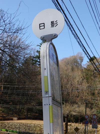 裏高尾2013.03.11