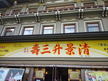 京都歌舞伎1 043