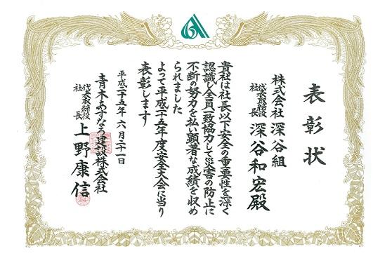 平成25年度青木あすなろ建設社長賞賞状