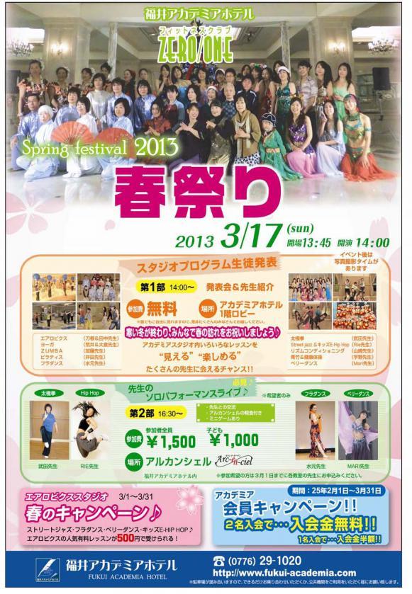 2013ac_spring.jpg