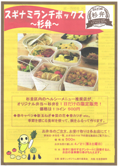 suginami_lunch_box_2012_04-thumb-240x339-6639.jpg