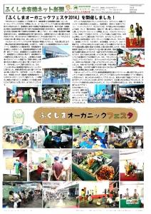ふくしま有機ネット新聞オーガニックフェスタ特大号_ページ_1