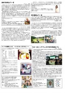 ふくしま有機ネット新聞オーガニックフェスタ特大号_ページ_2