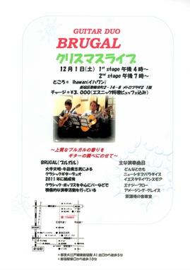 brual ライブチラシ blog