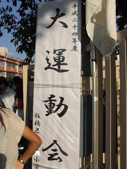 2012_0929戸田別館 0099