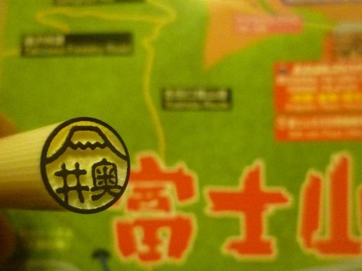 2012_0924戸田別館 0004
