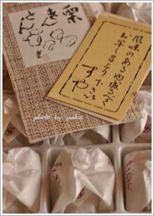 栗きんとん1214-2