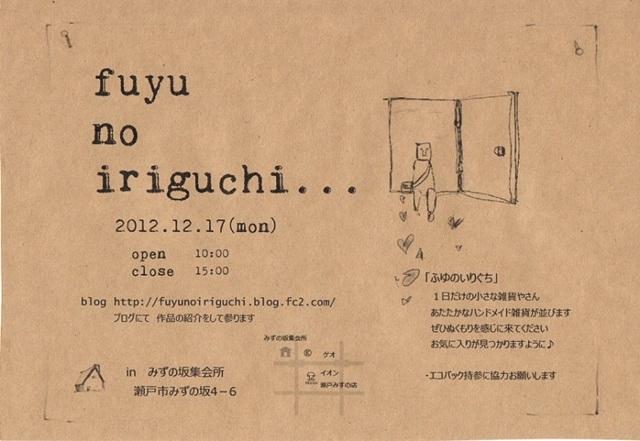 fuyu no iriguchi チラシ
