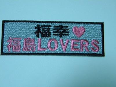 福島LOVERS 002