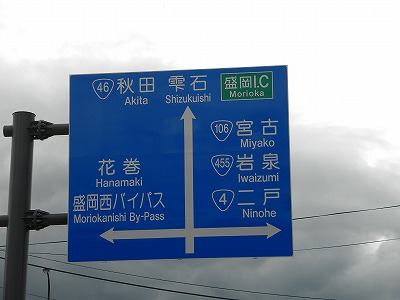 岩手県盛岡~一関 053