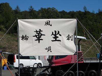 VIBES MTG 岩手&秋田田沢湖 167
