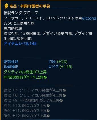 tebukuro 3 HP