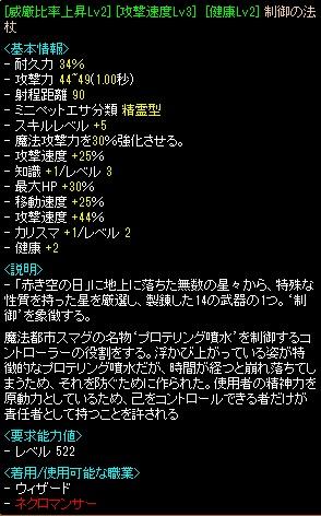 RedStone 12.09.09[04]