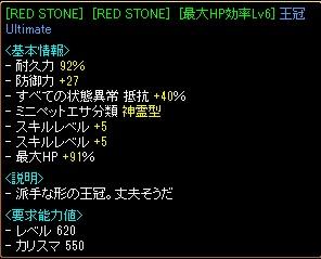 RedStone 12.09.09[03]