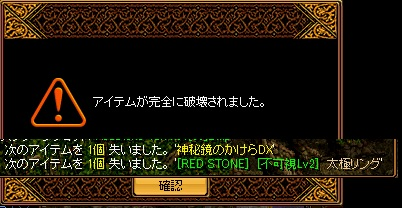 RedStone 12.11.01[04]