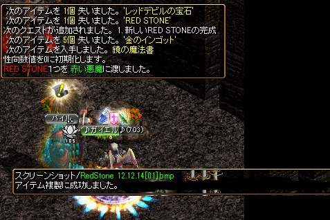 RedStone 12.12.14[00]