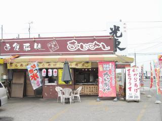 あじよし (11)