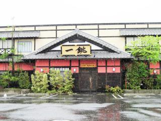 いっちょう熊谷太井店 (12)