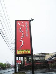いっちょう熊谷太井店 (11)