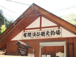 飯能釣り (8)