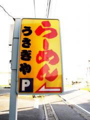 うさぎや (12)