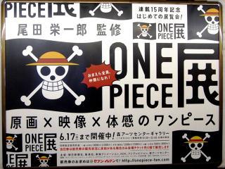 ONE PIECE展 (12)
