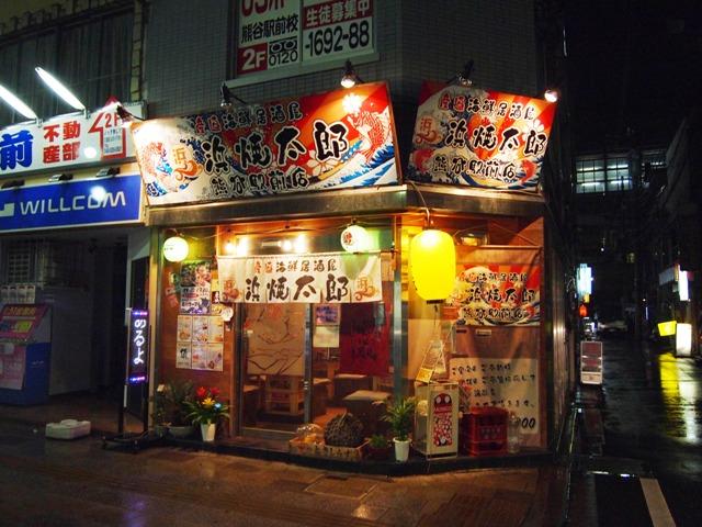 浜焼太郎 (11)