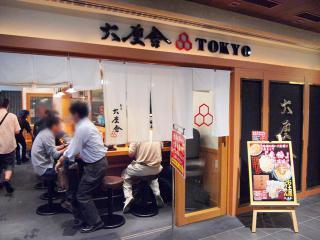 六厘舎TOKYO (14)