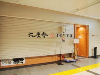 六厘舎TOKYO (12)