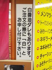 ラーメンつり吉 小千谷店 (14)