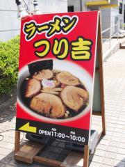 ラーメンつり吉 小千谷店 (12)