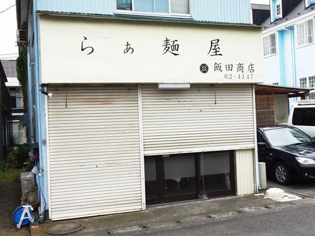 飯田商店 (11)