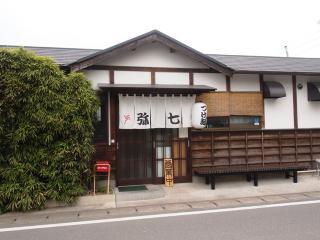 つけ麺 弥七 (11)