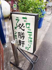 必勝軒 (12)