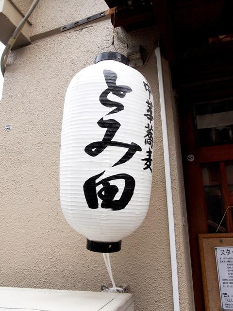 中華蕎麦 とみ田 (7)