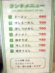 チャイナレストラン 珉珉 (15)