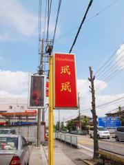 チャイナレストラン 珉珉 (11)