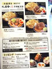 六厘舎TOKYO ソラマチ店 (14)