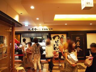 六厘舎TOKYO ソラマチ店 (12)