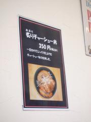 くりの木 (23)