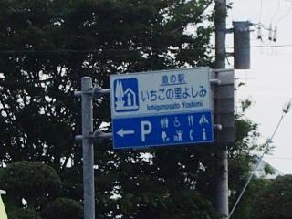 いちごの里よしみ(道の駅) (12)