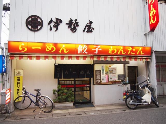 伊勢屋 (1)