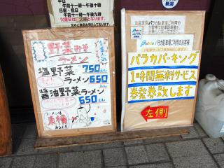 ラーメン東横 (14)