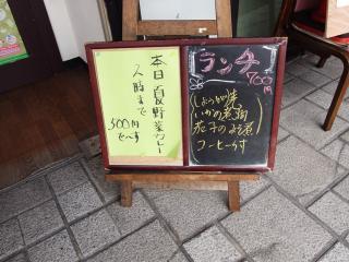 ラーメン東横 (15)