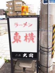 ラーメン東横 (13)